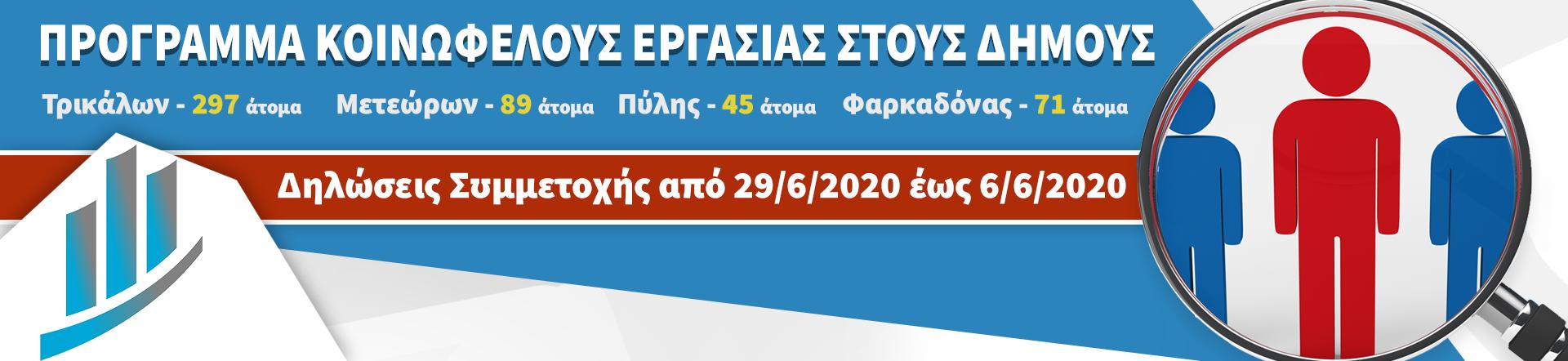 Κοινωφελής εργασία 2020
