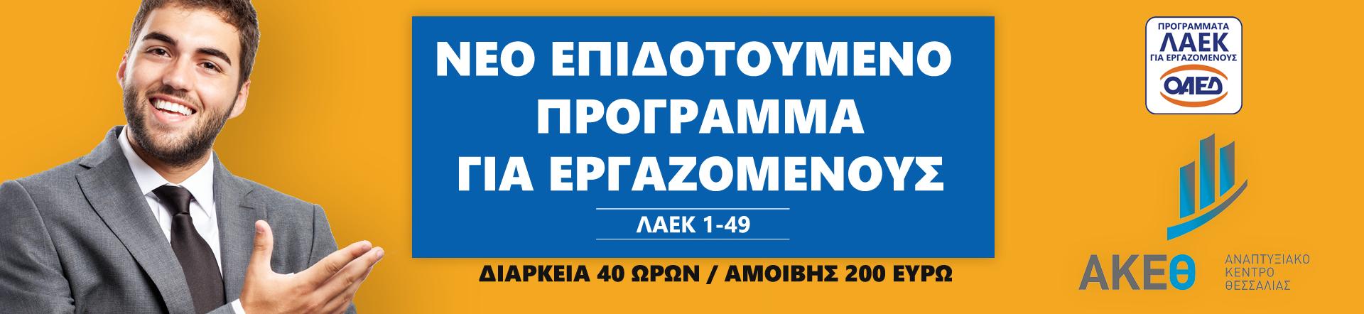 ΛΑΕΚ 2020 Επιδοτούμενο πρόγραμμα για εργαζομένους