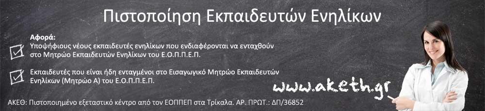 Πιστοποίηση Εκπαιδευτών Ενηλίκων