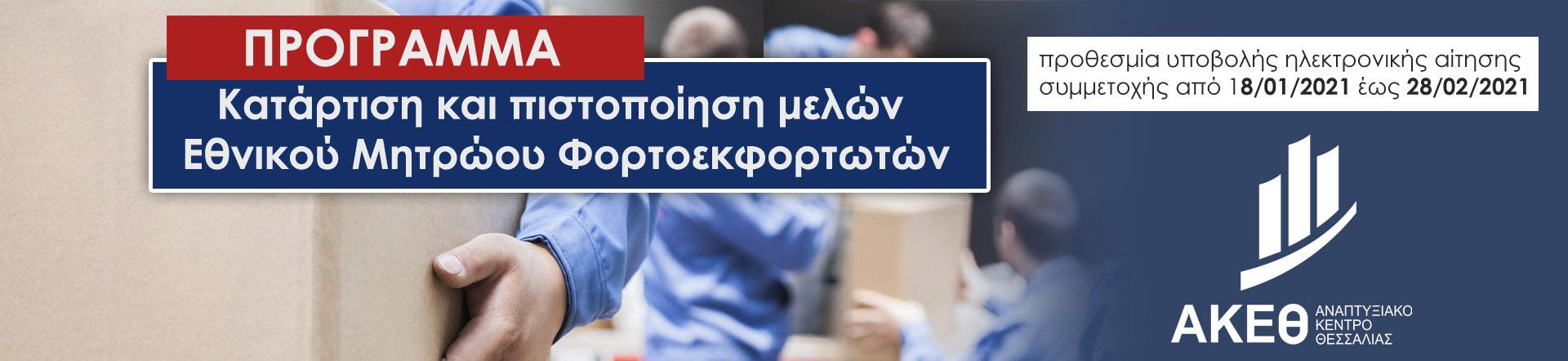 Προγραμμα Voucher Φορτοεκφορτωτών
