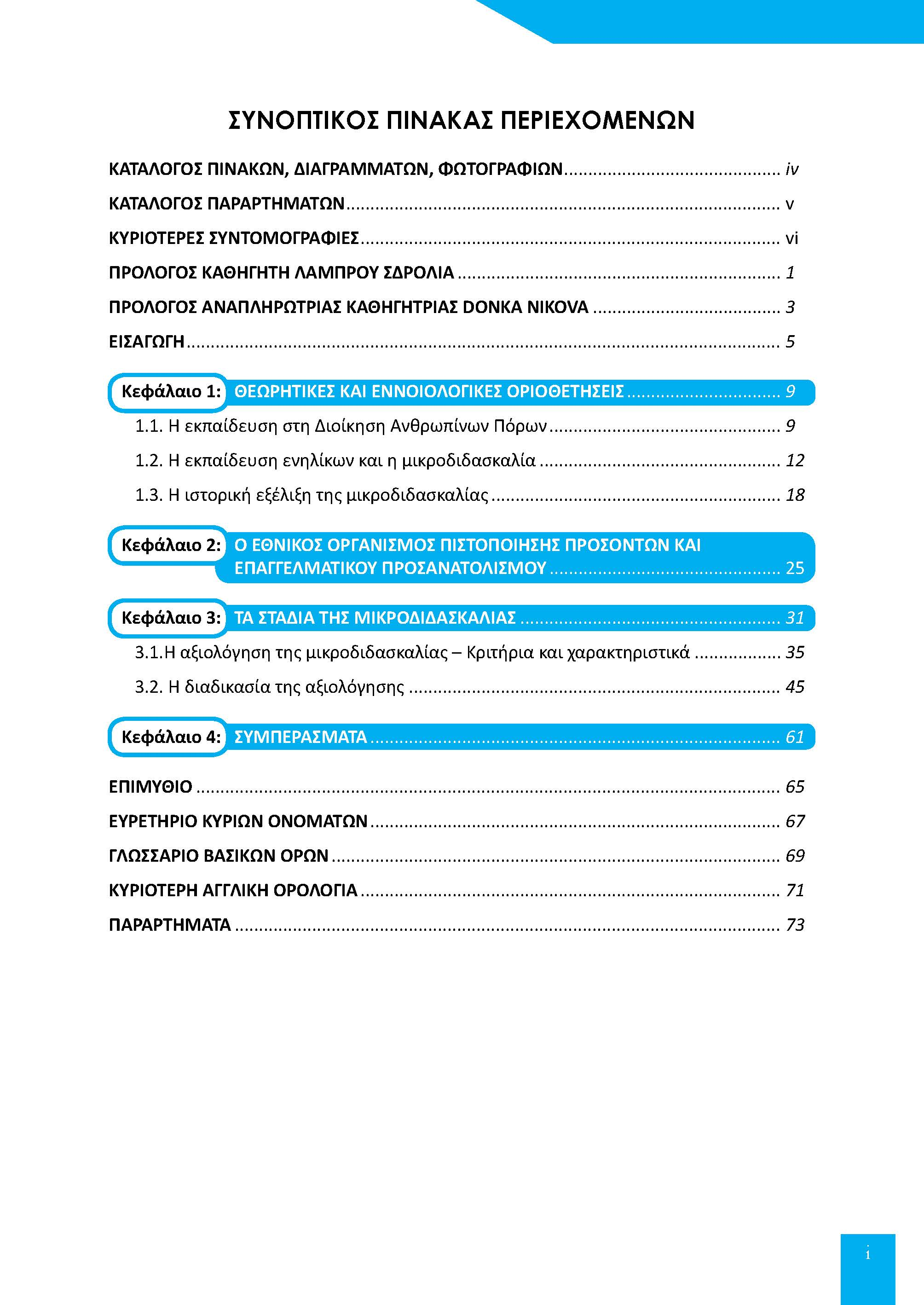 Mikrodidaskalia table of contents